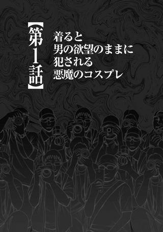 屈辱の野外撮影会~【第1話】7