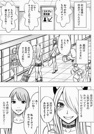 屈辱の野外撮影会~【第1話】4