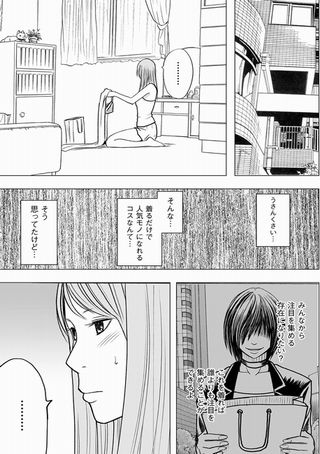 屈辱の野外撮影会~【第1話】8