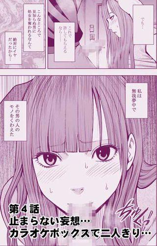 エロ垢にはまってしまった処女 中編01