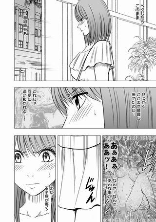 【第5話】高慢女子アナがエロ声をあげて…3