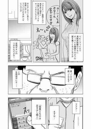 【第4話】朝のニュースで公開恥辱6