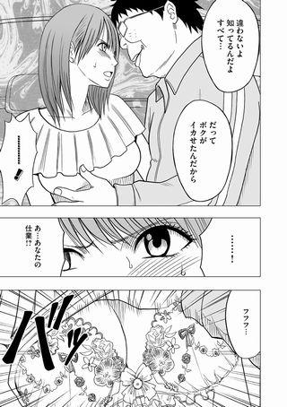 【第5話】高慢女子アナがエロ声をあげて…7