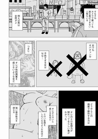 【第4話】朝のニュースで公開恥辱3