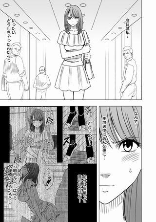 【第5話】高慢女子アナがエロ声をあげて…2