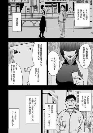 【第1話】女を操る携帯を手にした男2