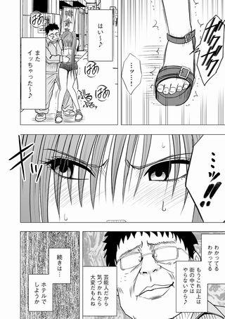 【第2話】抵抗できない処女アイドル7