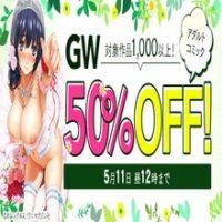 GW50%OFFfavi